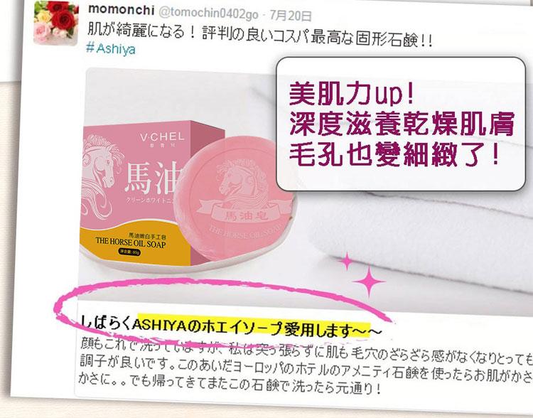 日本v·chel馬油皂
